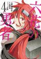 Rokka Braves of the Six Flowers Manga Vol 4.jpg