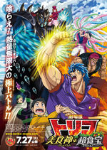 Toriko the Movie Bishokushin's Special Menu