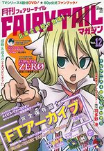 Monthly Fairy Tail Magazine Vol 12