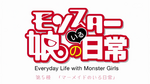 Monster Musume Episode 5 Title Card