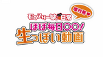 Almost Daily OO! Sort of Live Video (Monster Musume) Title Card