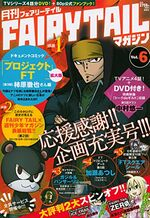 Monthly Fairy Tail Magazine Vol 6