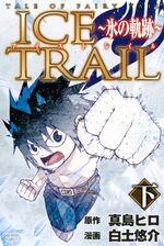Ice Trail 下 (Fairy Tail)