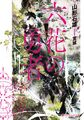 Rokka Braves of the Six Flowers LN Vol 1.jpg