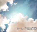 Episode 1 (Rokka Brave of the Six Flowers)