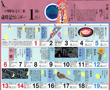 Calendario Japones.Calendario Japones Animeworld Wiki Fandom Powered By Wikia