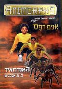Animorphs 10 the android hebrew cover