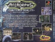 Animorphs Shattered Reality case Back Russian