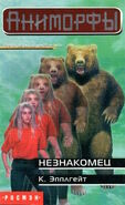 Animorphs 7 the stranger russian cover