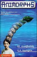 Animorphs 1 the visitor greek cover
