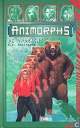 Animorphs 7 the stranger De Opdracht Dutch cover