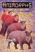 Animorphs 16 the warning hebrew cover