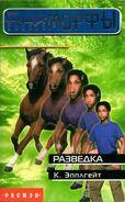 Razvedka book 14 the unknown russian cover