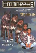 Animorphs 9 the secret hebrew cover