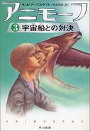 Animorphs the encounter book 3 japanese cover