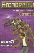 Animorphs 3 the encounter hebrew cover