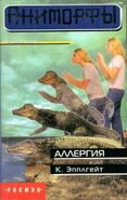 Allergiya the reaction book 12 russian cover