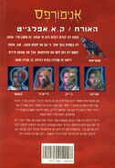 Animorphs 02 The Visitor hebrew back cover