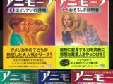Japanese Animorphs Books