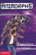 Animorphs 3 the encounter greek cover