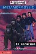 Animorphs 5 the predator greek cover