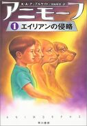 Animorphs the invasion book 1 japanese cover