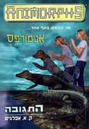 Animorphs 12 the reaction hebrew cover