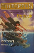 Animorphs 15 the escape hebrew cover