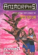Animorphs 17 the underground hebrew cover