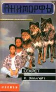 Animorphs 9 the secret russian cover