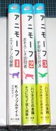 Animorphs japanese book spines 1-3