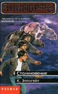 Animorphs 3 the encounter russian cover