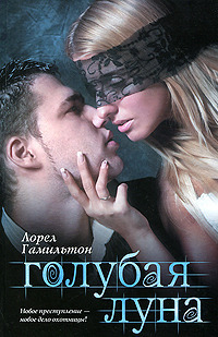 Lorel Gamilton Golubaya luna cover
