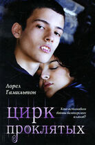 Gamilton Tsirk Proklyatyh cover 250