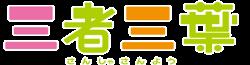 Sansha Sanyou Logo