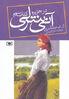 Anne in Kingsport Iranisch