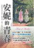 Anne in Avonlea Chinesisch 8