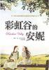Anne im Rainbow Valley Chinesisch 6