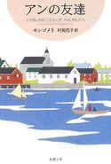 Chronicles japanese