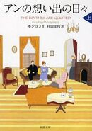 The-blythes-are-quoted-japanese-vol-1