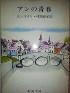 Anne-of-avonlea-japanese