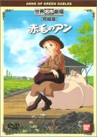 Anne of Green Gables (anime)