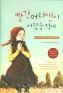 Before-green-gables-korean