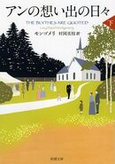 The-blythes-are-quoted-japanese-vol-2