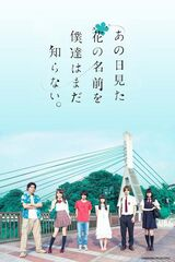 Anohana: The Flower We Saw That Day (Drama SP)