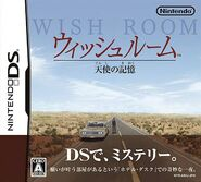 HotelDusk WishRoom DS Japan coverart