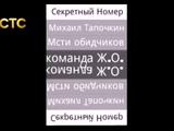 Взлом Канала СТС 22.02.18.