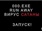 000.exe Вирус сатаны с странными сообщениями.