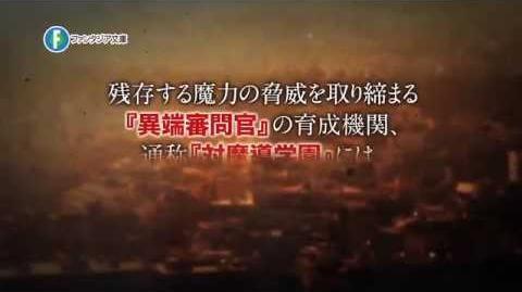 【ファンタジア文庫】対魔導学園35試験小隊【原作スペシャルPV】