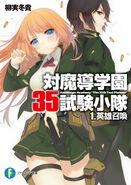 TaimadouGaku v01 cover